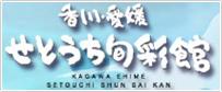 バナー:香川・愛媛せとうち旬彩館