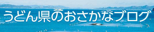 うどん県のおさかなブログ