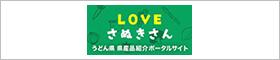 รักซานุกิซัง