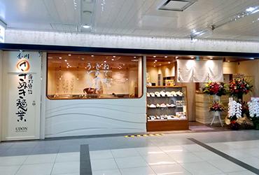 ภาพข่าว: Kagawa Sanuki Noodle Industry Store Tokyo Station Store