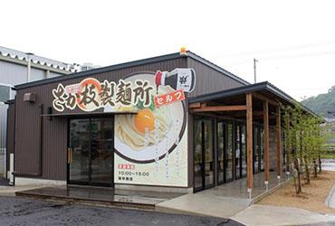 照片:坂枝麵條廠