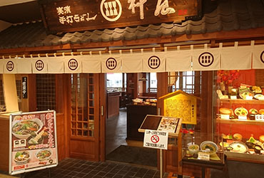 Photo: Demonstration handmade udon Kineya Takamatsu Station Com Store