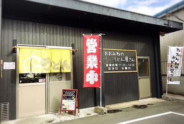 照片:大峰的烏冬麵店
