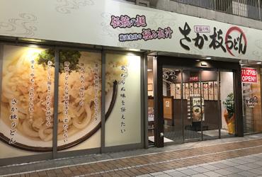 照片:Sakaeda烏冬面南新町