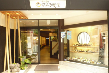 Photo: Sanuki noodle industry Hyogocho Main Store