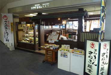 Photo: Sanuki noodle industry Takamatsu Airport