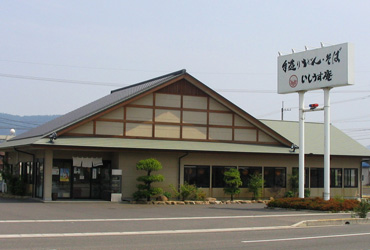 Photo: Ishiusan Yashima store