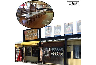 照片:小金麵店Kinashi