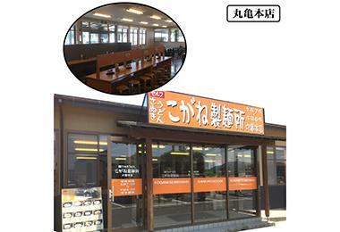 照片:小金麵店丸龜總店