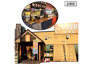 照片:小金麵店Shido