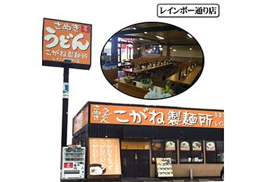 照片:彩虹街小金麵店
