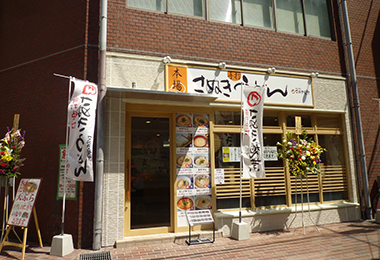 Photo: Sanuki noodles business Koraibashi store