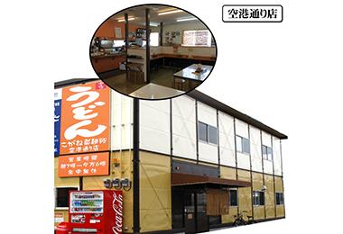 照片:小金西門町機場街專賣店