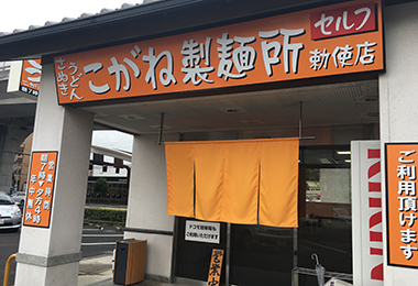 照片:小金面工廠Teshiten