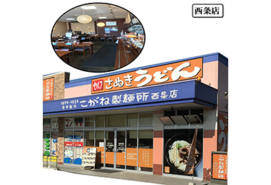 照片:小金面商店西條
