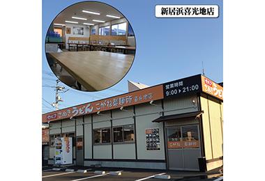 照片:小金面商店新居濱市菊