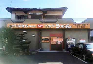 照片:小金麵店Takuma