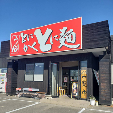 Photo: Anyway, noodles Nitta store