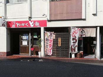 照片:麵條末廣商店