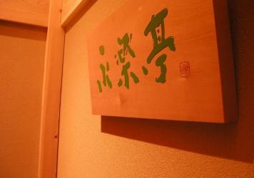 写真:永楽亭
