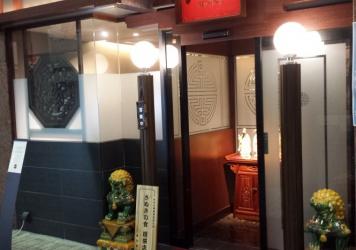 写真:中国料理 北京 本館
