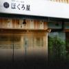 写真:海鮮・寿司・地酒 ほくろ屋
