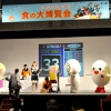 写真:「うまいもん祭り2013 食の大博覧会」開催中!12/15(日)まで!