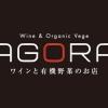 写真:Wine&Organic Vege AGORA