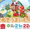 写真:さぬきうまいもん祭り「食の大博覧会2015」いよいよ今週末開催です!!