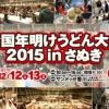 写真:全国年明けうどん大会2015 in さぬき!いよいよ今週末開催!!