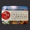写真:【10/23(日)さぬきマルシェinサンポート】出張マルシェです!