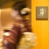 写真:ロイヤルパークホテル高松 日本料理 錦