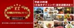 写真:香川の食のアンテナショップ「さぬきダイニング」。今年度、新たに4店舗を認定!