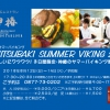 写真:KAMITSUBAKI SUMMER VIKING 2018