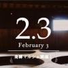 写真:2月3日(日曜日)のさぬきマルシェは、「発酵マルシェ」です!!