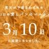 写真:3月10日(日曜日)のさぬきマルシェのテーマは、「麦とパン」です!!