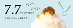 写真:7月7日(日)のさぬきマルシェのテーマは、「ひえひえマルシェ」です!!