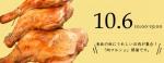 写真:今回のテーマは「肉マルシェ」。香川県産の調味料がテーマです。