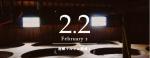 写真:2月2日(日)のさぬきマルシェのテーマは、「発酵」です!!