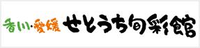 Kagawa / Ehime Setouchi Shunsaikan