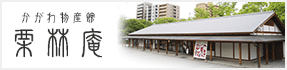 "Kagawa product building ""Kuribayashian"""