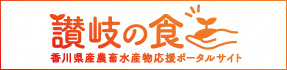 "Kagawa Prefecture Agricultural, Livestock and Fisheries Support Portal Site ""Sanuki Food"""