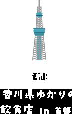 首都圏 香川県ゆかりの飲食店 in 首都圏