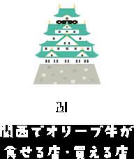関西 関西でオリーブ牛が食せる店・買える店
