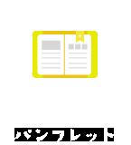 パンフレット