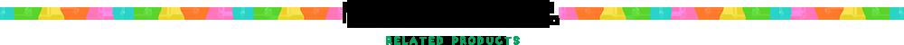 関連する県産品 RELATED PRODUCTS