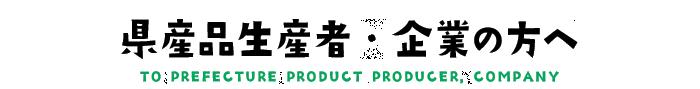 県産品生産者・企業の方へ
