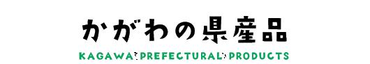 かがわの県産品 KAGAWA PREFECTURAL PRODUCTS