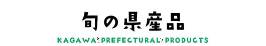 旬の県産品 KAGAWA PREFECTURAL PRODUCTS