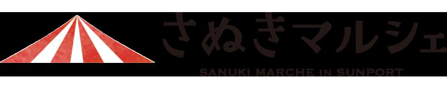 さぬきマルシェ SANUKI MARCHE IN SUNPORT